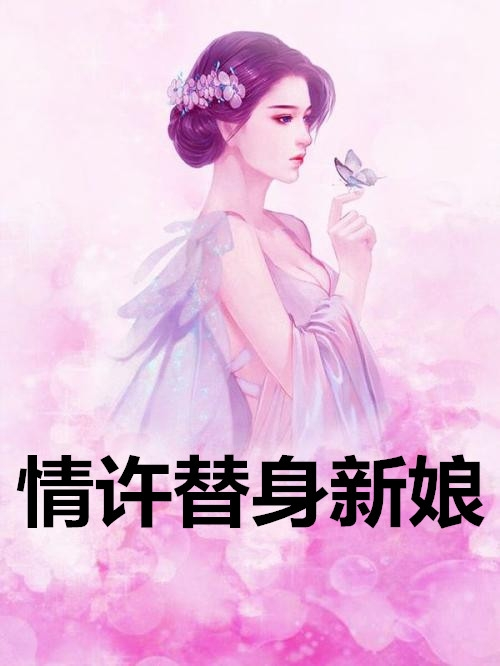 (人气)情许替身新娘小说 舒晓瞳齐子修章节阅读