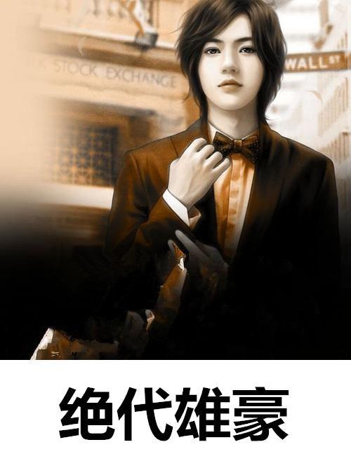 秦凯孟夕遥by苟富贵都市小说 绝代雄豪在线阅读