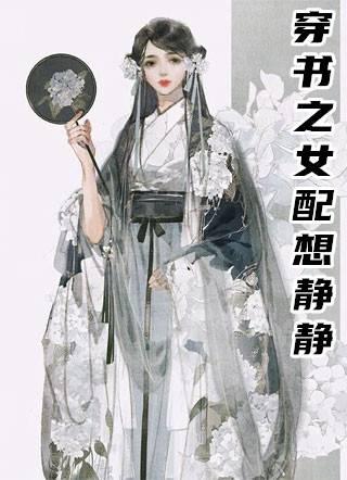 萧青青夏阡墨小说无错版 穿书之女配想静静全篇阅读