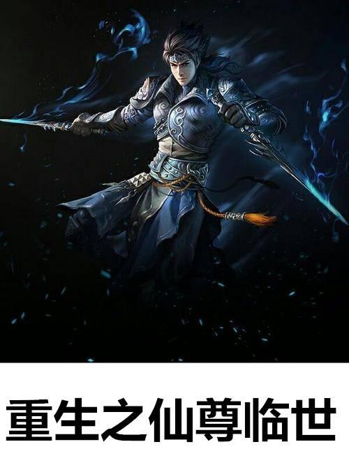 (热血)重生之仙尊临世小说 李景堂凌枫全文阅读