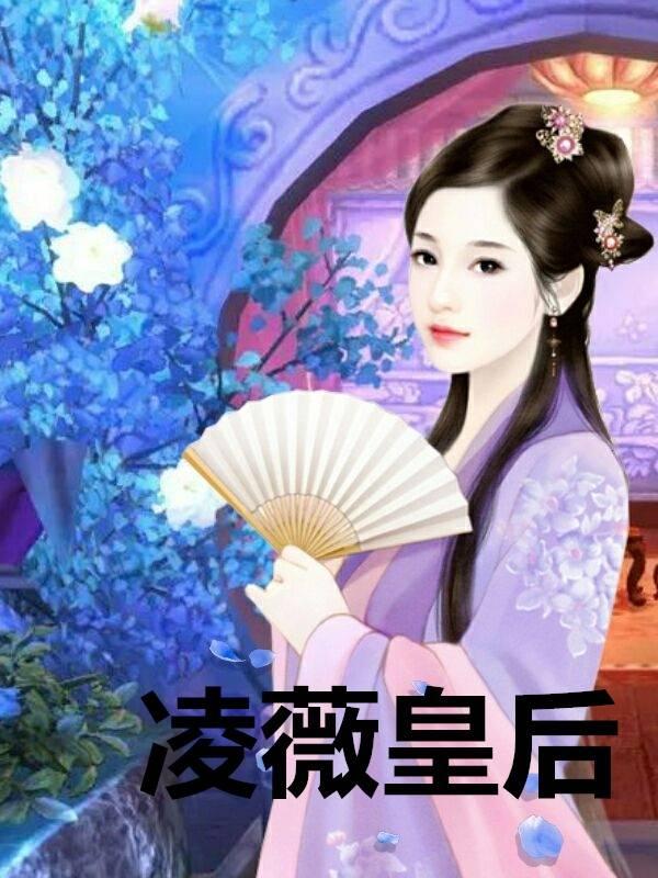 (人气)凌薇皇后小说 凌雪薇沈羲遥完结版阅读