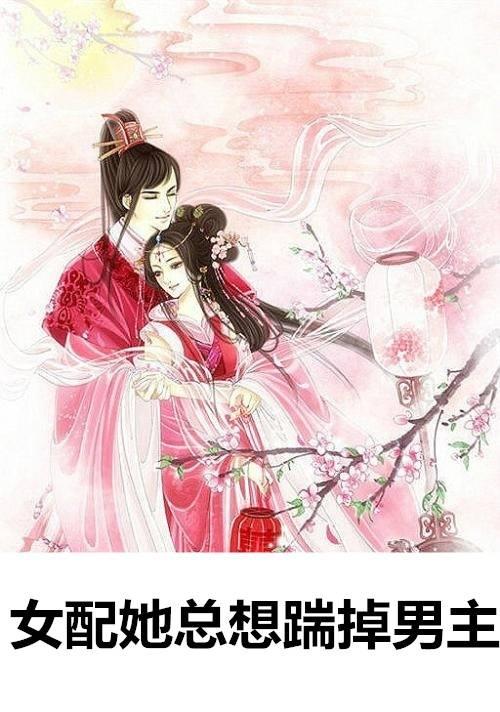 (甜宠文)女配她总想踹掉男主小说  李煜姝周鹤轩无错版阅读