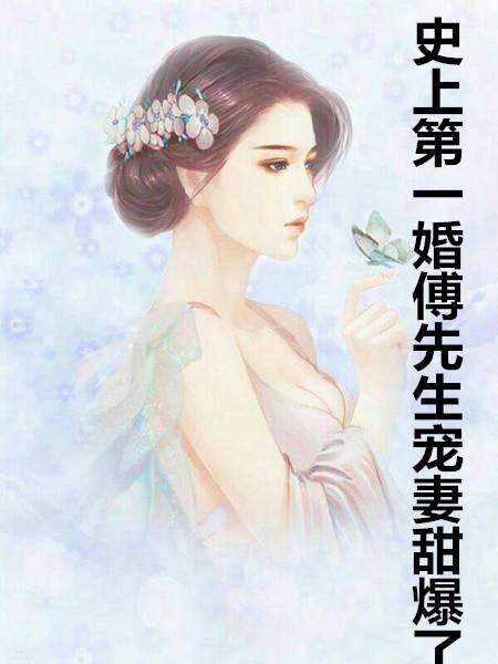史上第一婚傅先生宠妻甜爆了小说 苏若安傅霆琛全篇阅读