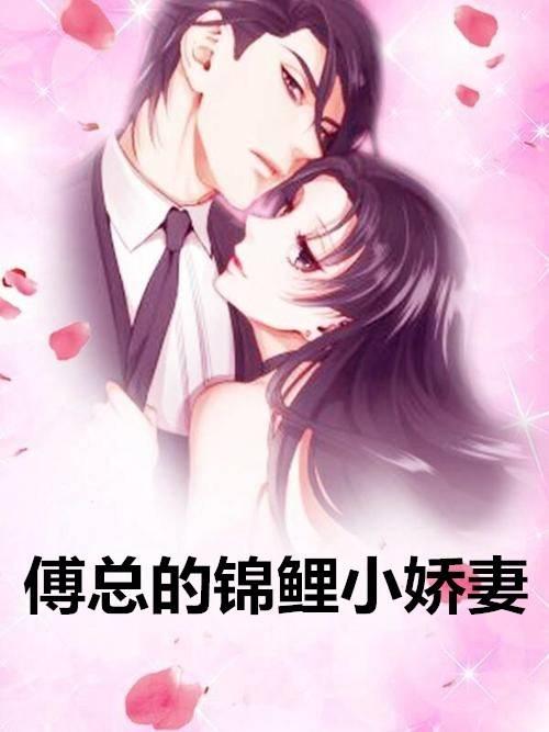 (甜宠文)傅总的锦鲤小娇妻小说 虞游丝傅时砚全文阅读
