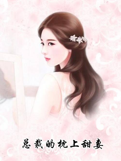 总裁的枕上甜妻小说 安盛夏权耀全集阅读