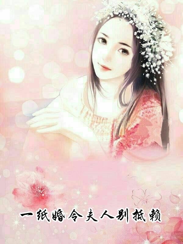 安晨暖季司墨小说 一纸婚令夫人别抵赖by青果萌萌