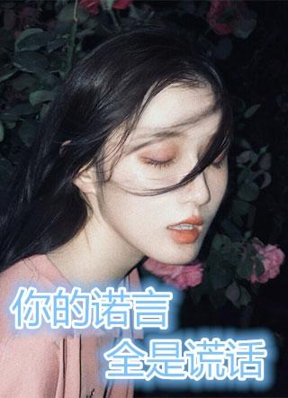 茯苓百里肃清小说 (民国虐恋)你的诺言全是谎话茯苓全文在线阅读
