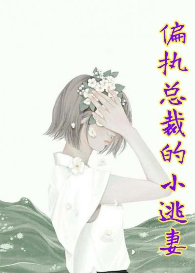 大王饶命全篇小说偏执总裁的小逃妻