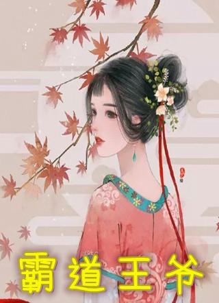 霸道王爷平生欢小说全文免费阅读