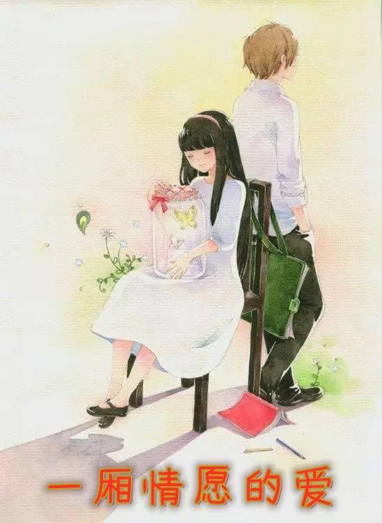 一厢情愿的爱丢了一只龙小说最新章节在线阅读