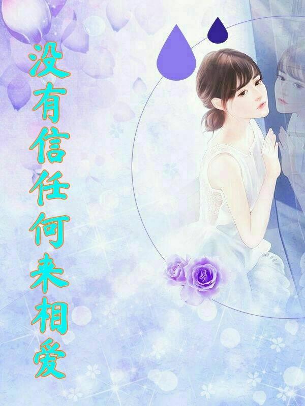 木木夕小说名字免费 没有信任何来相爱章节阅读