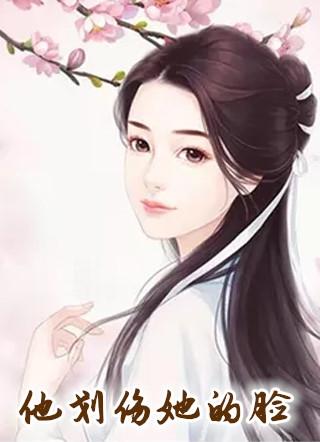 女主叫筱/月半妆的言情小说-筱/月半妆免费阅读