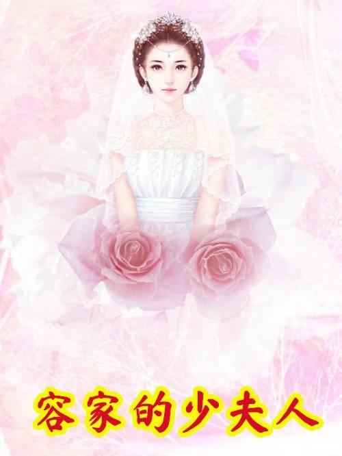 容家的少夫人甜小丫小说最新章节在线阅读