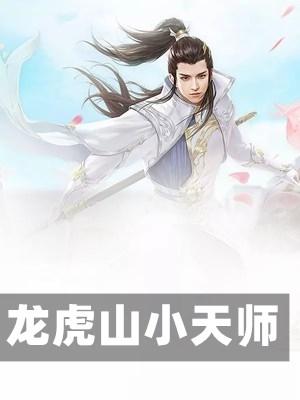 龙虎山小天师小说最新章节免费阅读