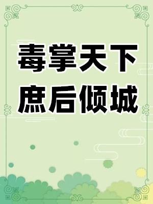 《毒掌天下庶后倾城》(水滴)小说免费阅读