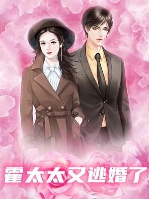 霍太太又逃婚了小说全文免费阅读第20章(七爷)