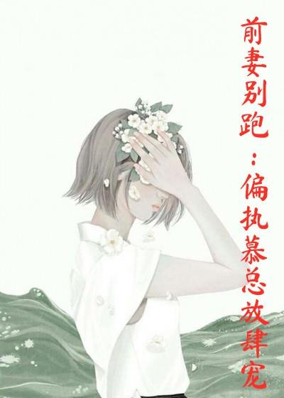 前妻别跑偏执慕总放肆宠免费阅读 林晚慕铮的小说在线阅读