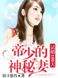 试婚100天帝少的神秘妻小说-温若晴夜司沉全文阅读
