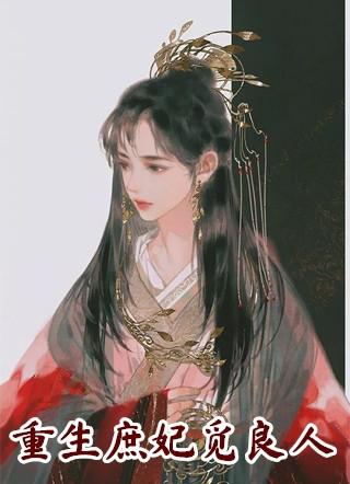 [黑化]重生庶妃觅良人小说-舒瑾萱云墨白无广告阅读