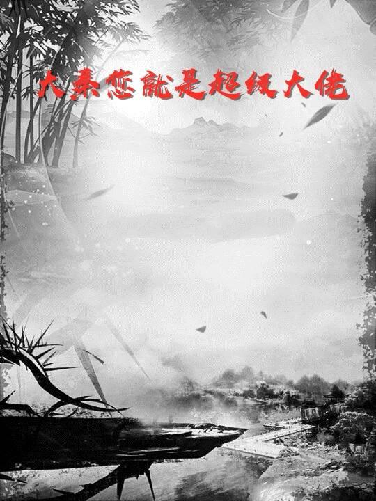 [历史]大秦您就是超级大佬小说-许少安吕不韦章节阅读