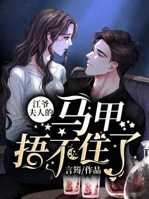 江爷夫人的马甲捂不住了(重生)-蓝星皎江迢小说在线阅读