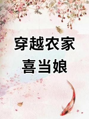 穿越农家喜当娘全文免费阅读三姐by三姐小说完整章节