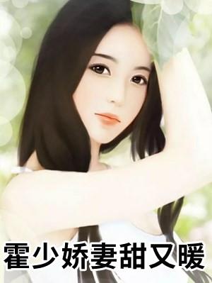 霍少娇妻甜又暖(免费阅读在线全文)主角晞宝小说
