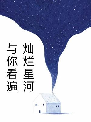 锦儿阅读_锦儿小说与你看遍灿烂星河