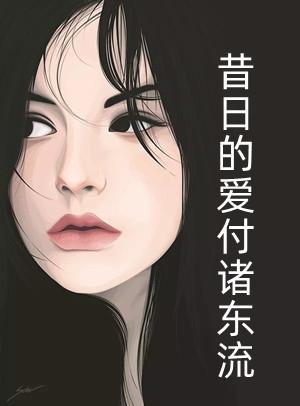 《昔日的爱付诸东流》小说免费阅读 锦儿小说大结局