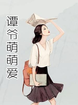冬日微暖小说(连载中)谭爷萌萌爱全文阅读