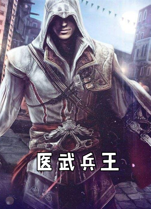 医武兵王小说(连载中)-叶修秦卿章节阅读