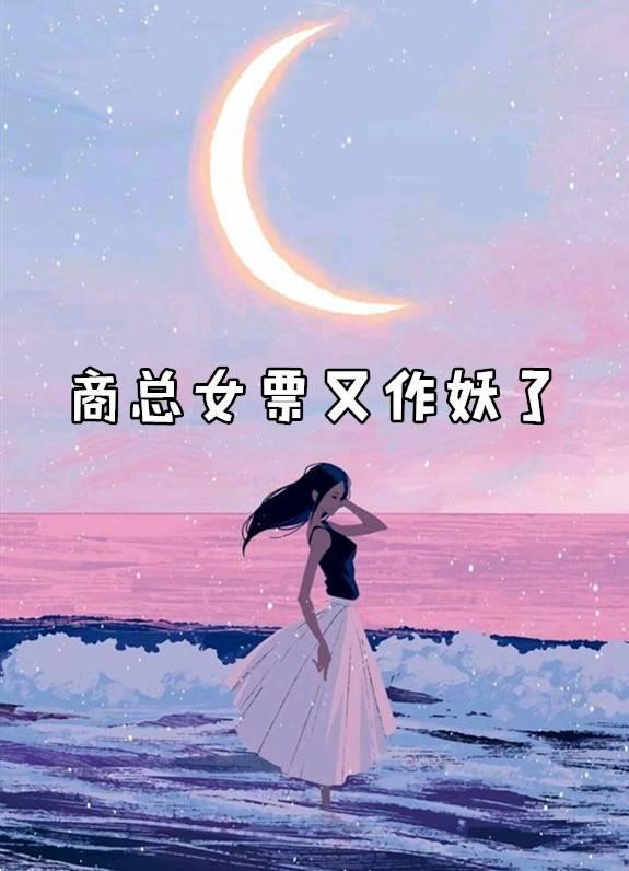 胭脂蔻精彩章节夏书妍商一凡小说全集
