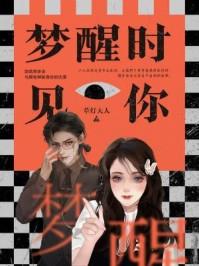 (梦醒时见你余念)免费阅读-小说梦醒时见你余念(草灯大人)在线阅读