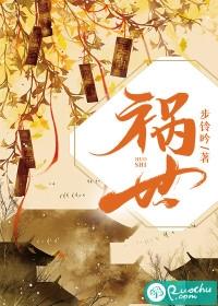 金夕月小说 祸世(虐恋)完整版阅读