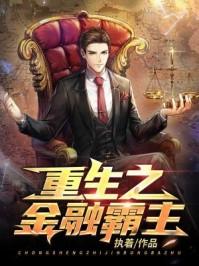 卫文翰,苏媛全文免费阅读《重生之金融霸主》完整版分享