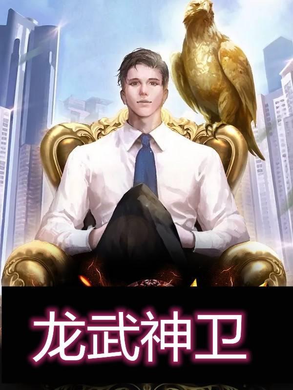 《龙武神卫》小说完结版精彩试读 江珊,龙战天后传