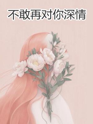 景汐顾辞小说by木木夕-[催泪]不敢再对你深情无广告阅读