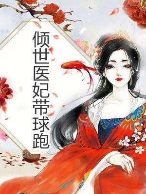 倾世医妃带球跑小说(穿越)-主角柳蔚容棱章节阅读