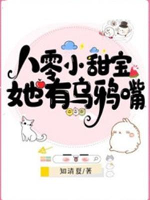 八零小甜宝她有乌鸦嘴(免费阅读在线全文)主角知清夏小说