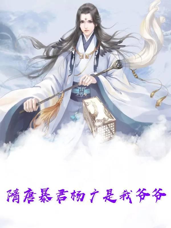 隋唐暴君杨广是我爷爷免费阅读&杨倓全文