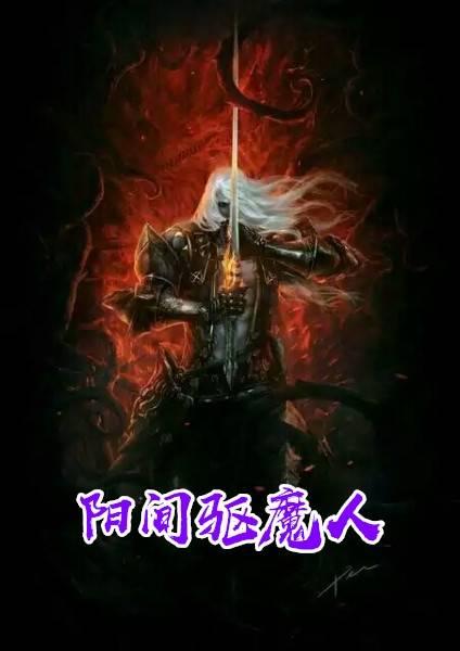 作者馄饨饿馍小说全文(阎洛系列)