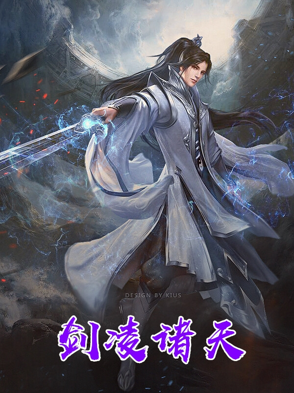 《剑凌诸天》(开心的红烧肉)小说免费阅读