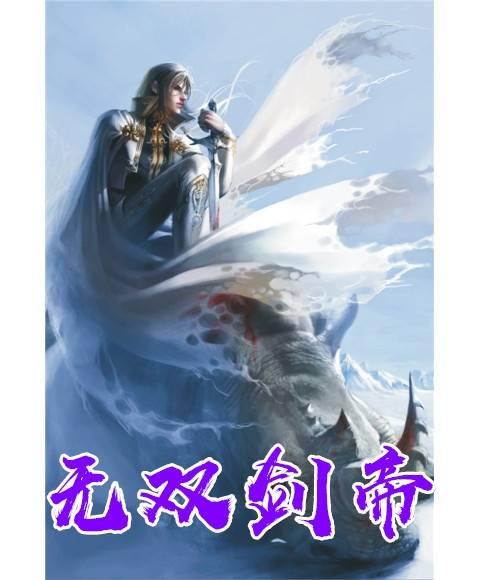 无双剑帝小说全文(孟晚灯)免费阅读