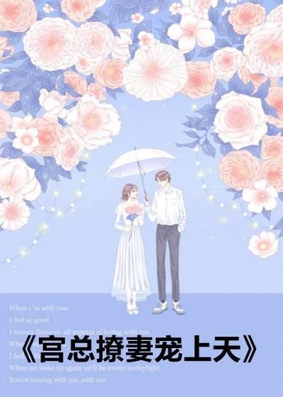 主角叫微澜子墨的小说全免《宫总撩妻宠上天》