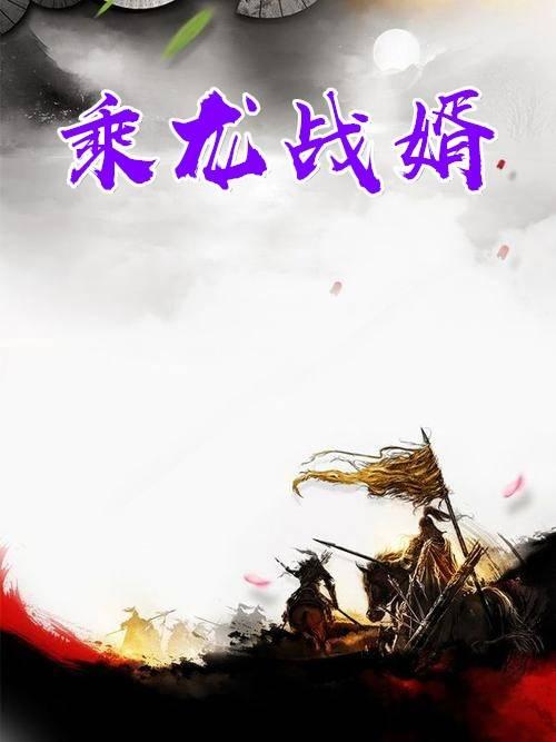 乘龙战婿免费在线完本阅读大江东去随它去小说
