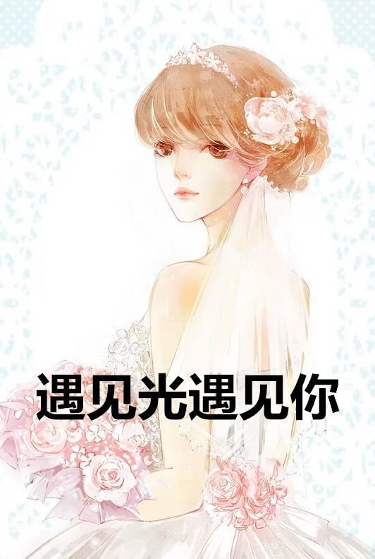 采菽小说全集(采菽免费阅读)